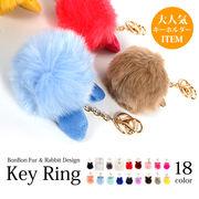 【即納】【キー】全18色!ボンボンファー&ラビット耳デザインバックチャーム[kgd1097]fu