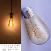 上代変更/値下げ【E26/4.5W】LEDソフトフィラメント電球【エジソンランプ型】