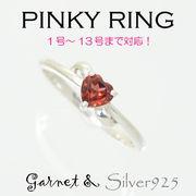 リング-8 / 1218-2274 ◆ Silver925 シルバー ピンキーリング  ハート ガーネット