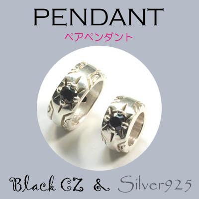 ペンダント-1 / 4107-1742 ◆ Silver925 シルバー ペンダント リング ブラックCZ