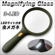 【日本語パッケージになってリニューアル!】暗がりでも明るく見える!LEDライト付虫めがね/ルーペ