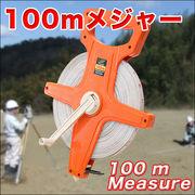 グラウンドのライン引きに!●測量やイベント・建築作業などにも!!●100mメジャー!