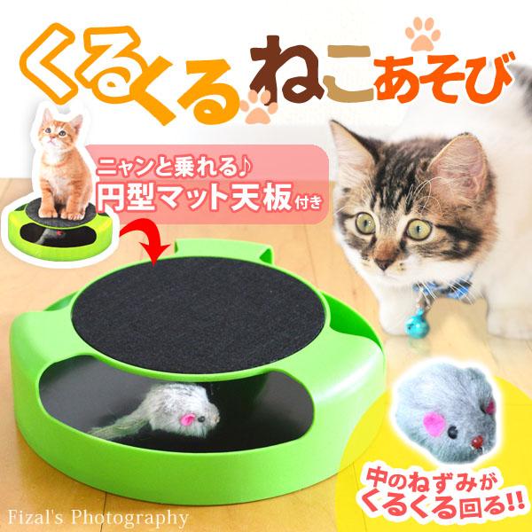 電池不要のネコのおもちゃ☆ネコパンチでねずみがグルグル~!●くるくる猫あそび