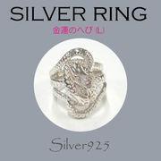 リング-10 / 1-827 ◆ Silver925 シルバー リング  2頭 ヘビ(L)