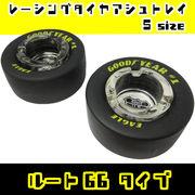 レーシングタイヤアシュトレイ S size  ROUTE66  【 ルート66 灰皿 アシュトレイ 】