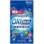 オキシウォッシュ 酸素系漂白剤 1kg 【 小久保工業所 】 【 漂白剤 】