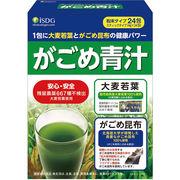 がごめ青汁 (九州産大麦若葉)