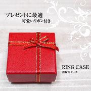 ◇プレゼントや商品のラッピングに最適!◇リボン付き指輪用ケース 色アソート