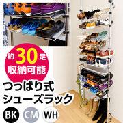 つっぱり式シューズラック BK/CM/WH
