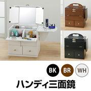 ハンディ三面鏡  BK/BR/WH