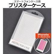 <店舗・ディスプレイ用品>iPhone7/8用などに♪スマートフォンケース用ブリスターケース