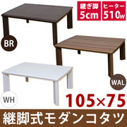 【時間指定不可】継脚式 モダンコタツ 105×75 BR/WAL/WH