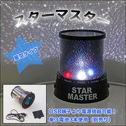 お部屋を星空に早変わり♪ホームプラネタリウム♪お子様も喜ぶスターマスター(星空タイプ)USB付き