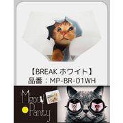 猫パンツ【BREAKホワイト】イッテQ イモト 見せパン ロフト ヴィレッジ ラトビア 即納可