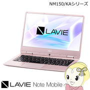LAVIE Note Mobile NM150/KAG PC-NM150KAG [メタリックピンク]