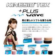 KINESIO TEX PLUS