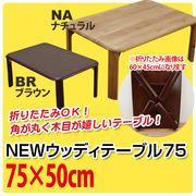 【アウトレット】NEWウッディーテーブル 75 BR/NA