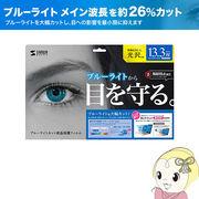 LCD-BCG133W サンワサプライ 13.3型ワイド対応ブルーライトカット液晶保護指紋防止光沢フィルム