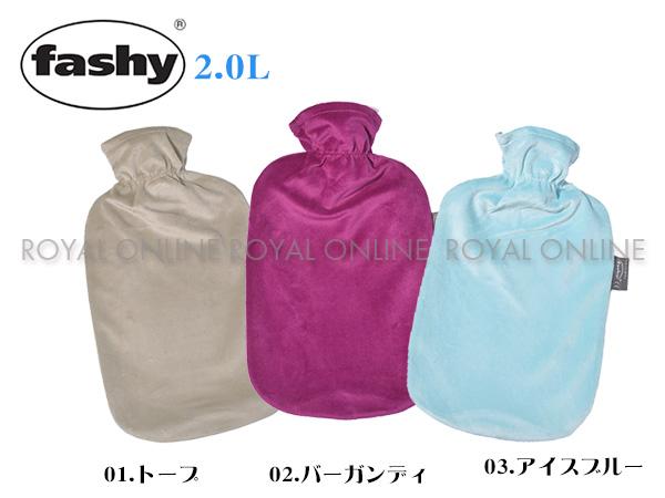【FASHY】 HWB 6712 ベロア カバー 湯たんぽ 2.0L  全3色