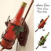 【SALE/値下げ】アトリエグラス ランプ ワインボトルLED電球付♪