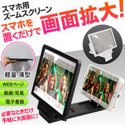 スマホ用 ズームスクリーン 約7.5インチ画面 へ拡大 電源不要! スマホ用ズームスクリーン