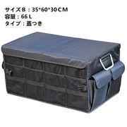 布製折りたたみ式収納ボックス 車にも最適 工具収納 大容量 収納ケース 整理箱 トランクボックス