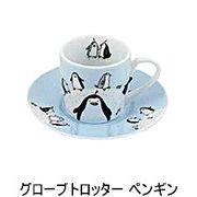 【ドイツ雑貨】KONITZ(コーニッツ) グローブトロッター エスプレッソカップ&ソーサー ペンギン