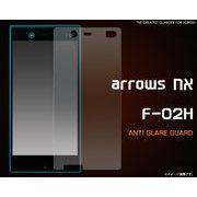 <アローズ・F-02H用>arrows NX F-02H用反射防止液晶保護シール