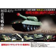 「在庫処分大特価」「ラジコン」履帯走行!サウンドライト戦車RC