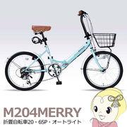 【メーカー直送】M-204MERRY-MT My Pallas マイパラス 折りたたみ自転車20 6SP オートライト クールミ・