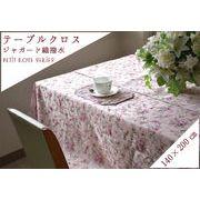 【テーブルクロス】 テーブル 敷物 ローズ バラ ジャガード 撥水 オリジナル 140×200