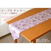 【テーブルランナー】 テーブル ランナー 敷物 ローズ ジャガード 撥水 オリジナル 30×230
