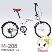 【メーカー直送】M-208-IV My Pallas マイパラス 折りたたみ自転車20 6SP アイボリー