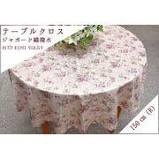 【テーブルクロス】 テーブル 敷物 ローズ バラ ジャガード 撥水 オリジナル 150R
