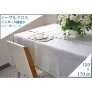 テーブルクロス 120×170 ジャガード 織 撥水 グレー ピンク 花柄