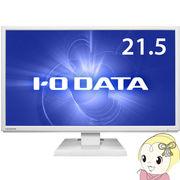 液晶モニタ 21.5インチ ワイド フルHD アイ・オー・データ LCD-MF224EDW 広視野角ADSパネル採用