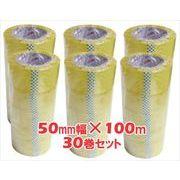【激安まとめ買い】梱包用OPPテープ 50mm幅×100m 30巻セット/ ネットショップ 梱包資材 消耗品