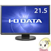 液晶モニタ 21.5インチ ワイド アイ・オー・データ LCD-MF224EDB-F フリースタイルスタンド 広視野角パ