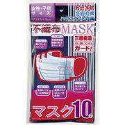 【在庫限り】三層構造 不織布マスク10枚入(女性・子供用)