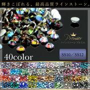 全322種!業務用パック3【最高品質ガラスラインストーン Premier-プルミエ- 40色】 ss10 ss12