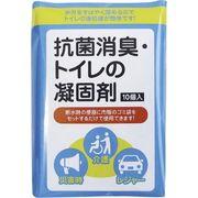 抗菌消臭トイレの凝固剤(10個入) 37005