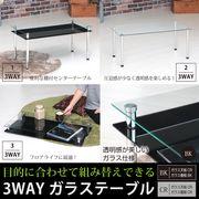 【直送可/送料無料】3WAYガラステーブル幅80