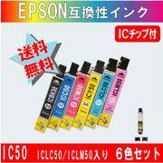 エプソンIC50 互換インク ICBK50/ICC50/ICM50/ICY50/ICLC50/ICLM50 6色セット