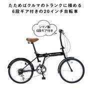 折畳自転車20インチ6段ギア ブラック