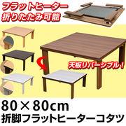 【時間指定不可】折れ脚フラットヒーターコタツ 80×80 正方形 BR/NA/WAL/WH