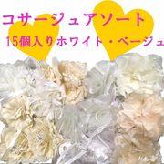 【お買い得】コサージュ15個アソートベージュ・ホワイト