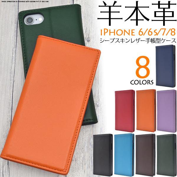 iPhone SE2(第二世代) アイフォン スマホケース iphoneケース 手帳型 iPhone8/iPhone7シープスキンレザー