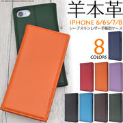 8色展開iPhone8/iPhone7/iPhone6s/6用シープスキンレザー手帳型ケース