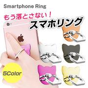もう落として壊さない!これで安心♪スマホリングネコ型★iphoneX・iphone8対応!iphone/android 5色