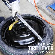 タイヤ交換が簡単に出来る!タイヤレバー ロングサイズ 50cm
